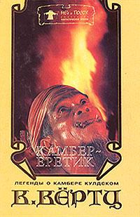 Камбер - еретик