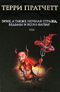 Книга Эрик, а также Ночная Стража, ведьмы и Коэн-Варвар