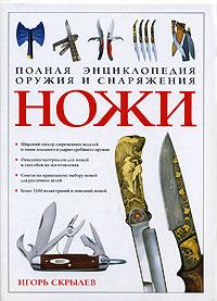 Полная энциклопедия оружия и снаряжения. Ножи. Игорь Скрылев