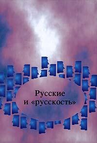 """Русские и """"русскость"""""""
