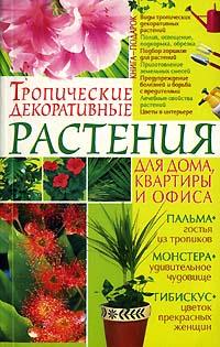 Тропические декоративные растения для дома, квартиры и офиса