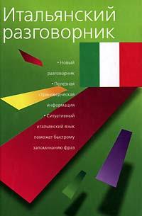Книга Итальянский разговорник