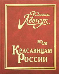 Красавицам России
