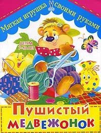 Пушистый медвежонок. Мягкая игрушка своими руками ( 5-89886-150-5 )