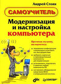 Купить Модернизация и настройка компьютера, Андрей Стоян
