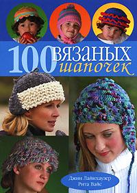 100 вязаных шапочек