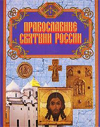 Книга Православные святыни России