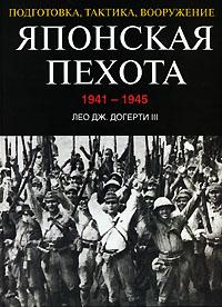 Книга Японская пехота. 1941-1945. Подготовка, тактика, вооружение