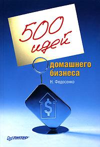500 идей домашнего бизнеса