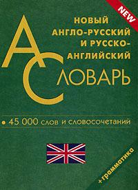 Новый англо-русский и русско-английский словарь / New English-Russian and Russian-English Dictionary