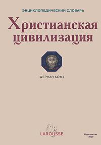 Книга Христианская цивилизация. Энциклопедический словарь