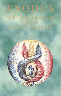 Exodus. Послания иерархов группе русских учеников. Книга II