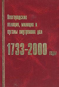 Новгородские полиция, милиция и органы внутренних дел. 1733-2000 годы