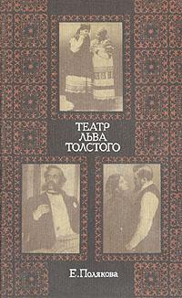 Театр Льва Толстого