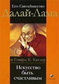 Искусство быть счастливым. Руководство для жизни. Его Святейшество Далай-Лама и Говард К. Катлер