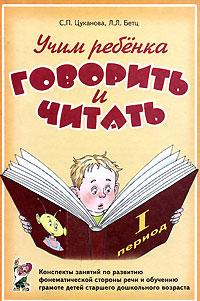 Учим ребенка говорить и читать