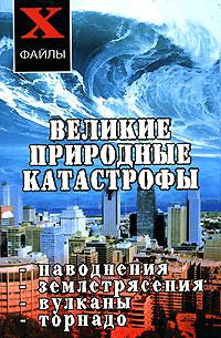 Великие природные катастрофы