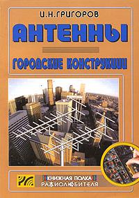 Антенны. Городские конструкции