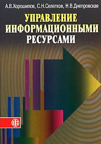 Управление информационными ресурсами ( 5-279-03168-2 )