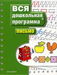 Письмо12296407Настоящая книга поможет развить мелкую моторику и координацию руки ребенка - научит его проводить линии, выполнять, штриховку разных видов, копировать рисунки, рисовать и писать по клеточкам и на линейках. Книга адресована родителям и воспитателям для работы с детьми старшего дошкольного возраста, как индивидуально, так и в группах. Для старшего школьного возраста.