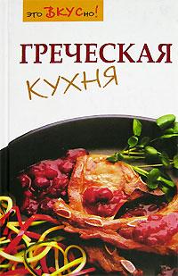 Греческая кухня ( 5-222-09538-Х )