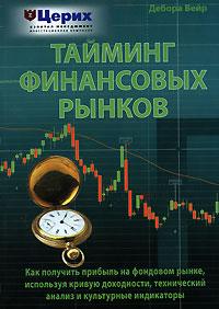 Тайминг финансовых рынков ( 5-365-00628-3, 978-5-365-00628-7 )