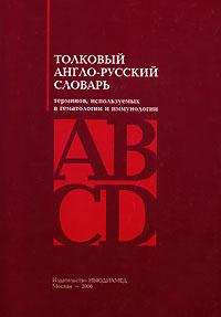 Толковый англо-русский словарь терминов, используемых в гематологии и иммунологии ( 5-88107-063-1 )