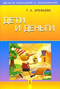Книга Дети и деньги
