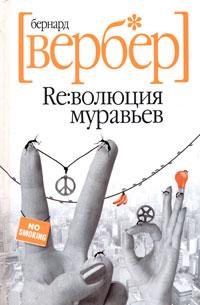 Книга Революция муравьев