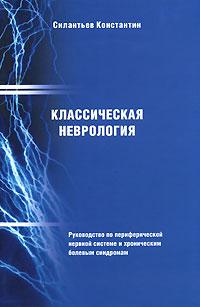 Классическая неврология. Руководство по периферической нервной системе и хроническим болевым синдромам