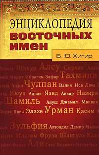 Энциклопедия восточных имен. Б. Ю. Хигир