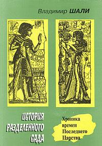 История Разделенного сада: Хроника времен Последнего Царства