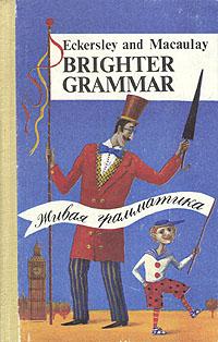 ����� ���������� / Brighter Grammar