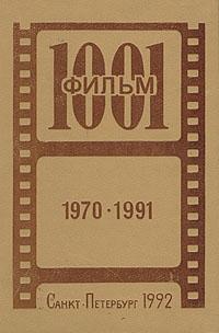 1001 фильм. 1970-1991. Каталог видеофильмов