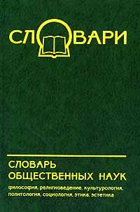 Словарь общественных наук