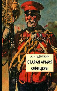 Старая армия. Офицеры - Антон Деникин