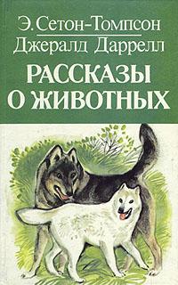 Э. Сетон-Томпсон, Джералд Даррелл. Рассказы о животных