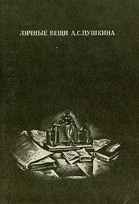 Личные вещи А. С. Пушкина