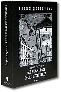 Алмазная колесница (комплект из 2 книг)