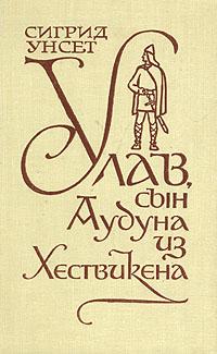 Улав, сын Аудуна из Хествикена