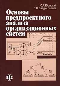 Основы предпроектного анализа организационных систем ( 5-279-02930-0 )