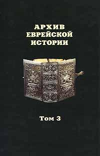 Архив еврейской истории. Том 3 ( 5-8243-0753-9, 5-8243-0599-4 )