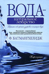 Вода - натуральное лекарство