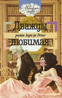 Книга Дважды любимая