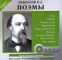 Н. А. Некрасов. Поэмы (аудиокнига MP3)