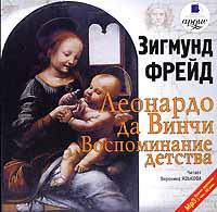 Леонардо да Винчи. Воспоминание детства (аудиокнига MP3). Зигмунд Фрейд