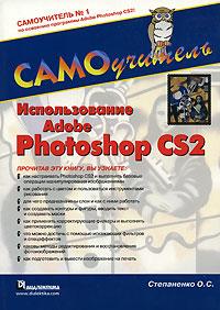 Использование Adobe Photoshop CS2. Самоучитель ( 5-8459-1048-X )