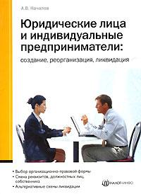 Юридические лица и индивидуальные предприниматели. Создание, реорганизация, ликвидация