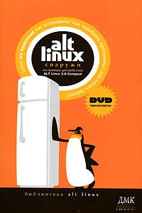 ALT Linux снаружи. ALT Linux изнутри (+ DVD-ROM)