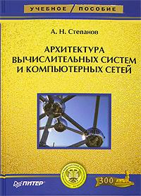 Архитектура вычислительных систем и компьютерных сетей. А. Н. Степанов